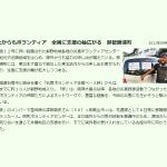2011年3月 東日本大震災(仙台市)