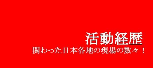 活動経歴アイキャッチ