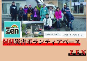 阿蘇ZENのコピー
