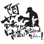 阿蘇タカナリボーン運動
