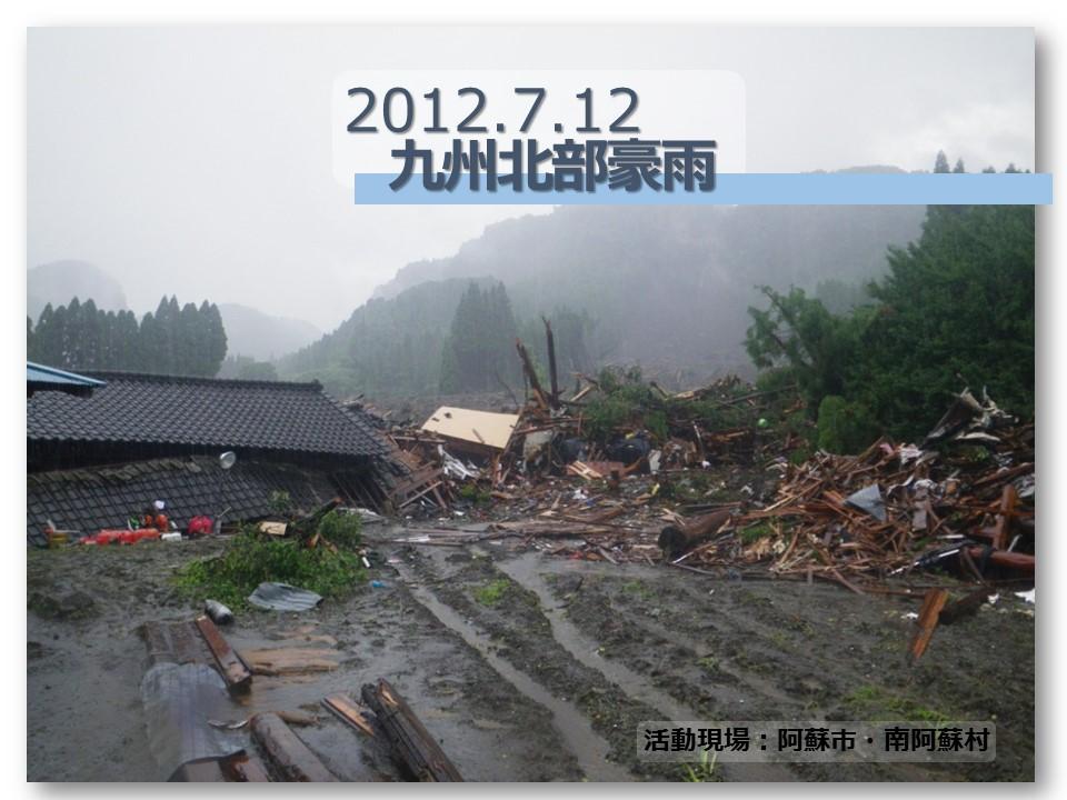 九州北部豪雨 九州北部豪雨 – 災害NGO結
