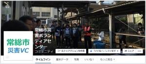 (常総市災害ボランティアセンターのFB)