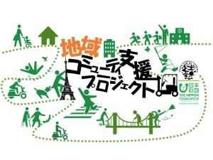 地域コミュニティ支援プロジェクト完2